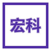河南宏科重工机械设备有限公司
