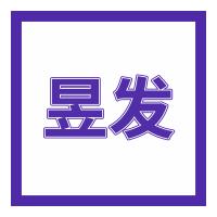 洛阳昱发选矿设备有限公司