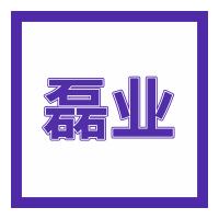 杭州磊业矿山机械有限公司