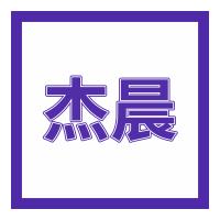 株洲杰晨机电设备制造有限公司