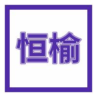 江西恒榆矿山机械设备有限公司