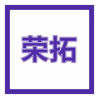 河南荣拓机械设备有限公司