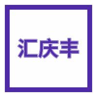 河南汇庆丰机械设备有限公司