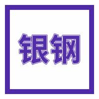 河南银钢机械设备有限公司