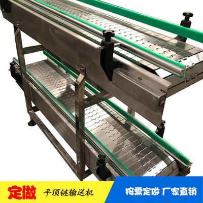 定做双层链板输送机不锈钢平顶链桶装水生产线传送链板线来图加工