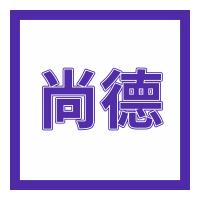 宁津县尚德链网机械设备有限公司