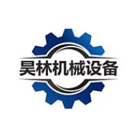 中山市东凤镇昊林机械设备厂