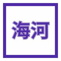 郑州海河机械设备有限公司