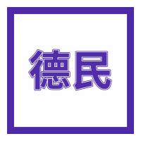 郑州德民机械设备有限公司