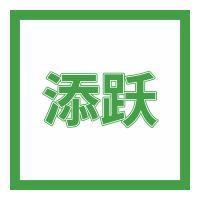 东莞市添跃机械设备有限公司