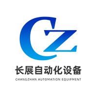 东莞市石排长展自动设备加工厂