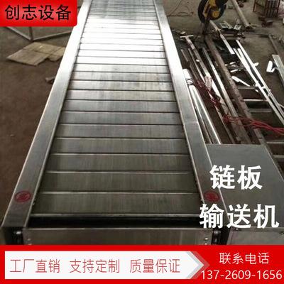 非标定制不锈钢链板输送机 重型链板运输线包装生产线运输设备定金