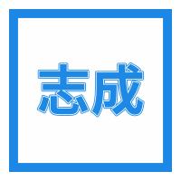 东莞市黄江志成输送机械配件厂