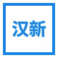 无锡汉新自动化装备有限公司