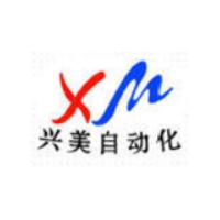 东莞市兴美自动化有限公司