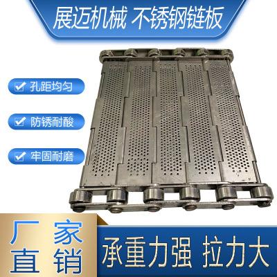 定制不锈钢输送链板烘干机链板排屑机板重型碳钢输送链板