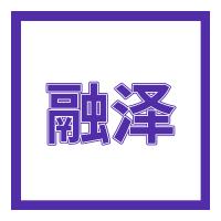 江苏融泽环保设备有限公司