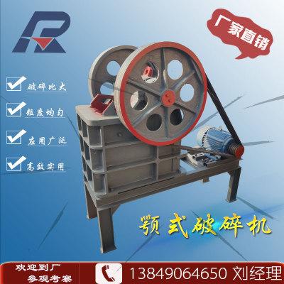 厂家直销中小型颚式破碎机 矿山机械适用范围广