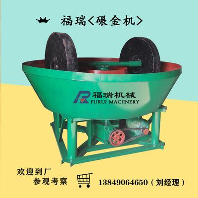 厂家供应选金设备碾金机 湿式研磨机可代替球磨机1100 1200碾子
