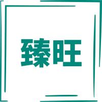 河南臻旺机械设备有限公司