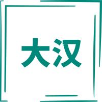 青州大汉重工有限公司