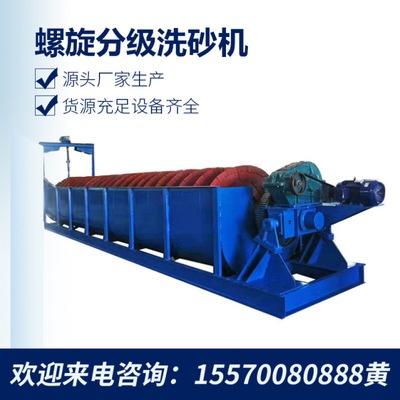 螺旋分级机 螺旋洗沙机 洗砂机 双螺旋洗砂机 选矿设备螺旋分级机