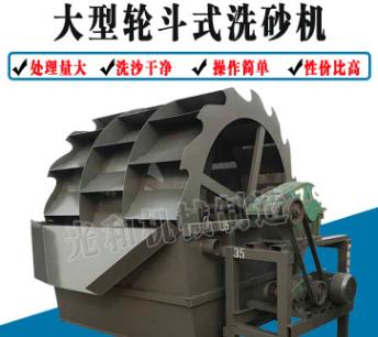 工程用洗砂机轮斗式洗沙机山沙河沙风化砂泥沙筛洗脱水回收一体机