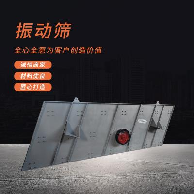 多层圆振动筛 大型矿用砂石筛选设备 选矿震动筛分机