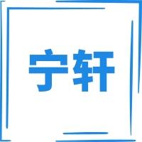 郑州宁轩机械设备有限公司