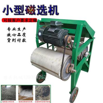 自动磁选机单双辊输送带式磁选机家用矿用大小中型除铁机