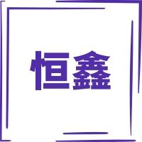 福建省大田县恒鑫铸钢有限公司