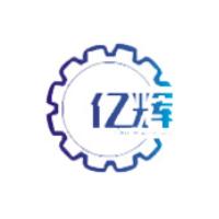 石城县亿辉机械设备有限公司