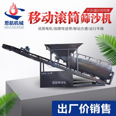 源头工厂20型30型50型80型筛砂机全自动筛沙石机可移动式筛沙机