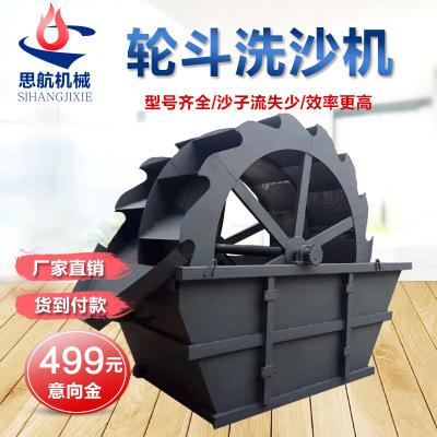 源头工厂轮斗洗砂机水轮洗砂机轮斗式洗沙机轮式双排三排洗沙机