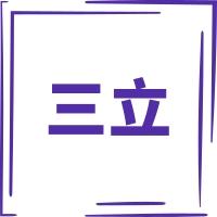 福建省三明三立机械设备制造有限公司