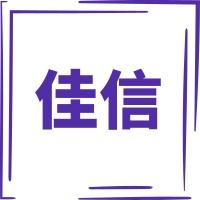 吉林省佳信通用机械集团股份有限公司
