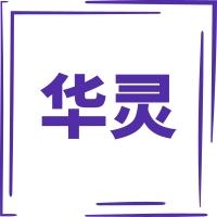 郑州华灵机械设备有限公司