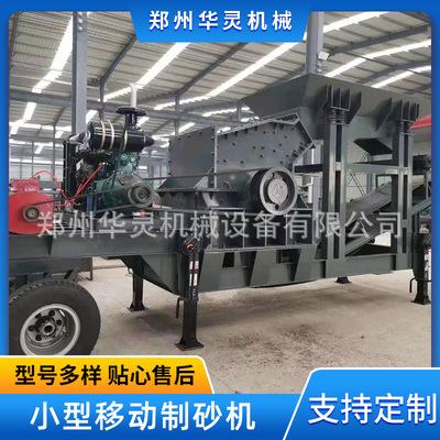 厂家小型移动制砂机石头破碎制砂机生产线车载可移动式粉碎机设备