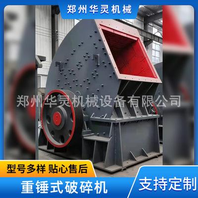 厂家新款重锤式破碎机煤炭煤矸石粉碎机水泥块石灰石二合一粉碎机