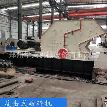 厂家定制建筑石子细碎反击式破碎机移动石料矿石制砂机设备
