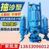 NSQ潜水抽沙泵 ZJQ潜水渣浆泵 洗沙场用潜水沙泵 渣浆泵定制批发