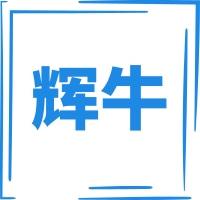 邢台辉牛机械制造厂