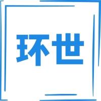 环世(青州)机械设备有限公司