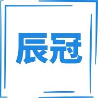 河南辰冠机械设备有限公司