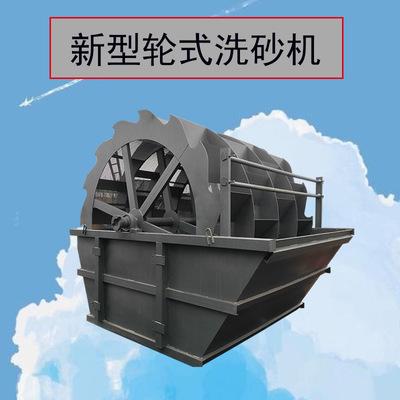 辉牛机械洗砂机新型轮斗式洗砂机叶轮式洗沙机2槽3槽4槽洗砂机