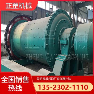 正罡机械2021新品 石英砂选矿磨粉设备 湿式溢流型球磨机