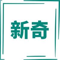沈丘县莲池镇新奇矿山机械配件厂