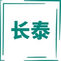 张家港市长泰机械科技有限公司