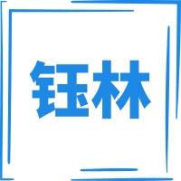 石家庄钰林机械设备有限公司