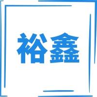 新泰市裕鑫工矿机械有限公司